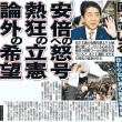 171016 日刊ゲンダイ:安倍への怒号 立憲への熱狂 選挙の生現場と報道の落差