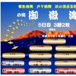 御嶽海 平成31年大相撲3月場所星取表 5日目