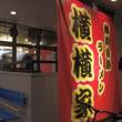 横横家 仙台店(8)