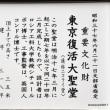 神田(1)日本ハリストス正教会教団東京復活大聖堂(ニコライ堂)/千代田区