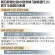 朝日新聞が慰安婦問題の論調を変更して責任回避。捏造報道とは認めぬまま。