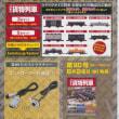 日本の貨物列車89号