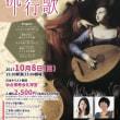 コンサートシリーズ「古歌の旅」Vol.2 バロック時代 イタリアとイギリスの流行歌(終了)