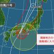 台風21」号