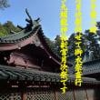 15日両社参り月次祭玉串拝礼者のお知らせ。