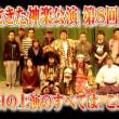 あさきた神楽公演第8回 雪交じりの中壮大な「飯室神楽団」の舞で心もポカポカ状態!