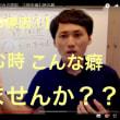 広島県 福山市 美容鍼灸 【ゆがみの原因①】物を噛む時、こんな癖ありませんか?