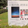 世田谷美術館で、 『それぞれのふたり 小堀四郎と村井正誠』 を観ました。