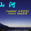 ★おすすめ演歌  ♬・山河/五木ひろし// kazu宮本