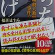 でっちあげ 福岡「殺人教師」事件の真相  福田ますみ 著