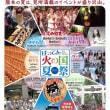 ばってん火の国夏祭2017
