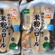 米粉のロールパン