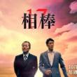相棒season17 第9話「刑事一人」