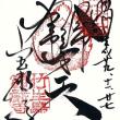旅行記 第19回 『紅葉の彦根・竹生島・浜松 3日間』  (その5)