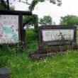 迦南俳句を読む25   田代ケ丘公園の迦南句碑