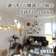 【SWELL】「SWELL zakka」のご案内