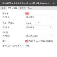 AppImage版LibreOfficeの紹介