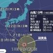 台風20号・台風19号の進路に注意!