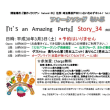 『It's an Amazing Party』Story_34(物語、それは驚愕のようなパーティー)