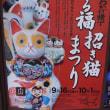 おかげ横丁「来る福招き猫祭り」に行ってきました~(^^)  2017