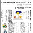 「いっぷく」・まちかど談話室「寄ってコ!」 ニュース  NO.8-1