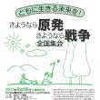 9.18さよなら原発・戦争全国集会(代々木公園)
