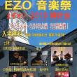 EZO音楽祭