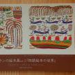 2018イタリア・ボローニャ国際絵本原画展@成増アートギャラリー(2018.7.18)