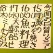 ★1/15(月)~1/19(金)の日替りランチ!