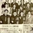 \(*゚∀゚)/今日のスポーツ新聞各紙 「19日ケイダッシュ新年会」の記念撮影にジェジュン♥