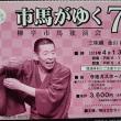 4/13 第62回毎日落語会 市馬がゆく7 ~柳亭市馬独演会~
