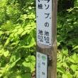 信越トレイルパート2