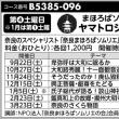 まだ間に合います!奈良検定1級対策講座は10月21日(日)開催/クラブツーリズム奈良で(2018 Topic)