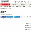 【朝日新聞】報道は「権力の敵」ではあっても、「国民の敵」ではない