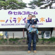 八木山動物園に行ってきました。