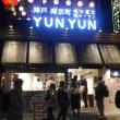 【元町】南京町で☆カリッとあつあつ「焼小龍包」(YUN YUN)
