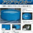 アクアマイスター 折り畳み式簡易水槽