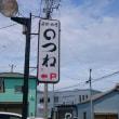 三崎のおいしいお店「○つね」