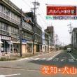 『ふるカフェ系 ハルさんの休日』愛知・犬山城下町!中村有孝さん演出!