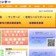 """触感時計""""タック・タッチ"""" 、長野県取扱1号店ができました。"""