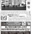 集合住宅管理新聞「アメニティ」を発行しました!
