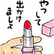 おしゃれして(大阪編)