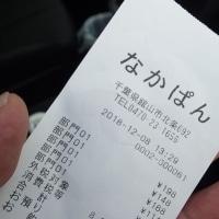 イサキとオキメバルの競演、洲崎沖コマセ五目