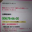 10/16・・・ひるおび!プレゼント(本日深夜0時まで)