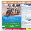 伊豆ベロドロームに自転車競技を観に行こう!! パラサイクリング体験・運動能力測定ほか 11/18.19