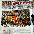 阿伎留神社例大祭(五日市祭り)