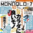 MONOQLO (モノクロ) 2018年 07月号 [雑誌] Kindle版