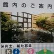 宮城湯(東京・下神明)