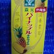 森永製菓、パイナップルキャラメルっ!><