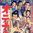 東京映画と宝塚映画